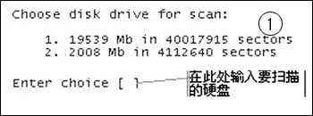 几种硬盘坏道软修复成功方法