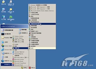 一步步教你在Win2003下安装IIS组件