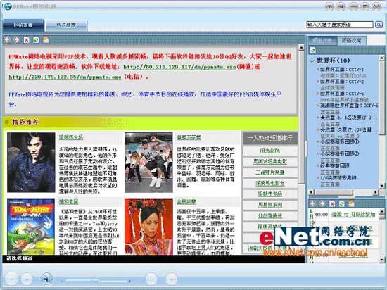 网络电视PPM、PPL、PPS终极PK