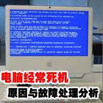 电脑经常死机的原因与故障处理分析