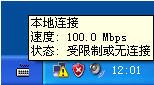 """ADSL显示""""受限制或无连接""""解决"""