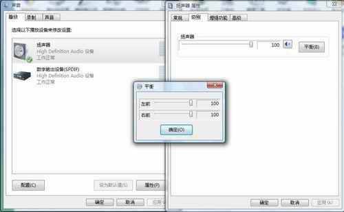 在Windows Vista系统中如何调节左右声道音量的大小