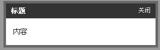 jquery基础应用:如何用jquery弹出层窗口效果