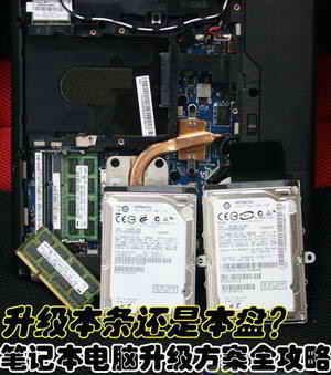笔记本电脑该如何升级?内存还是硬盘