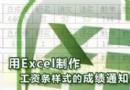 使用Excel表格制作工资条样式的成绩通知单
