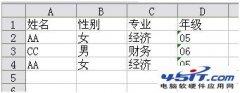 Excel2003/2007如何中删除重复数据、重复行