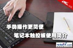 笔记本触控板使用简介 手势操作更简便