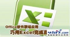 如何用Excel高效制作考勤表