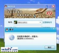 为什么QQ登陆不上去,QQ登陆超时怎么办?