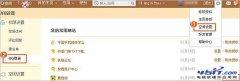 怎么取消QQ空间的授权网站?