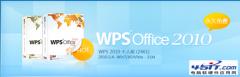 通吃WPS与Word 三招轻松搞定文档排版