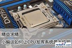 精益求精 小编谈如何让CPU发挥系统最大性能