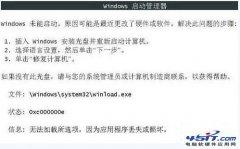 Windows 7下0xc000000e错误故障的解决