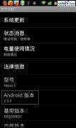 安卓系统Android 2.3.4升级教程