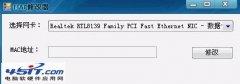 Win7修改MAC地址方法图文教程