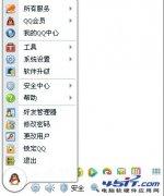 怎样清理QQ聊天记录中的图片