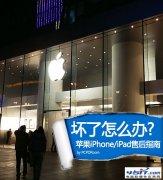 苹果手机坏了怎么办 苹果iPhone售后维修指南