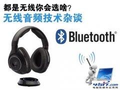 都是无线你会选啥?无线音频技术杂谈