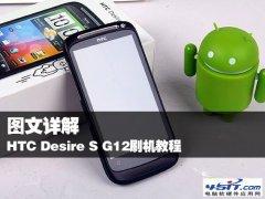 HTC Desire S G12刷机图文教程