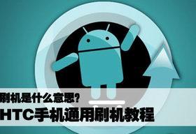 刷机是什么意思?HTC手机通用刷机教程