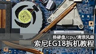 索尼EG18拆机教程(换硬盘/cpu/清理风扇)