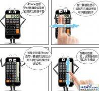 iphone 4S隐藏功能解说篇