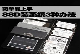简单易上手 SSD装系统3种办法