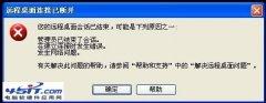 """无法远程桌面提示""""远程计算机已结束连接""""怎么办?"""