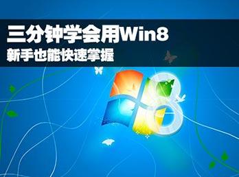 三分钟学会用Win8 新手也能快速掌握