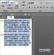 PPT中如何批量调整字体字号