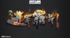 ps制作战争效果的火焰文字教程