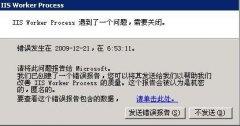IIS Worker Process 遇到了一个问题,需要关闭的解决