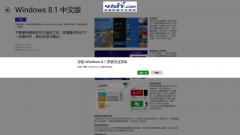 """升级Win8.1后出现""""你的windows 8.1安装无法完成""""解决"""