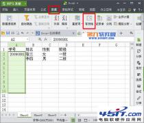 WPS表格教程 怎样设置出现重复数据有提醒