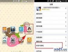 怎么取消QQ同步最近聊天信息?