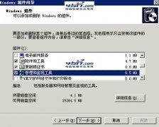 snmp协议在windows下的安装与配置