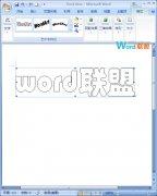 在Word 2007中为艺术字设置纹理填充