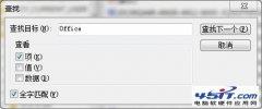 Microsoft Office 2007 Professional Plus 2007在安装过程中出错的解决