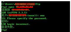 ubuntu机器vsftp连接报530链接失败