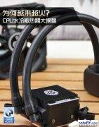 CPU水冷散热器大揭秘(单排双排散热区别)