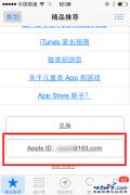 AppStore绑定银行卡图文教程
