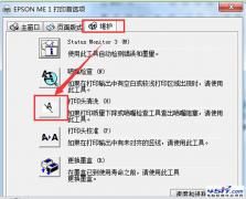 教你在Win7系统中Epson打印头的清洗方法