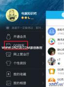 QQ钱包怎么取消已绑定的银行卡?