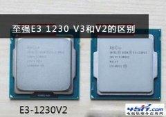 intel至强E3 1230v2与E3 1230v3处理器的区别在哪里,哪个好?