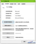 电脑重装系统后键盘无法使用的解决方法