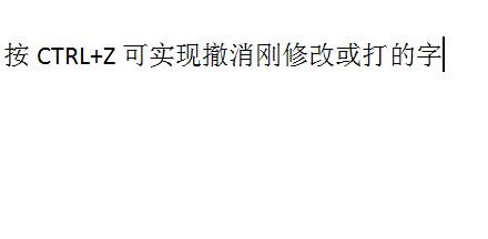 ctrl+z撤消快捷键
