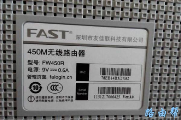 fast路由器背面没有用户名和密码怎么办?