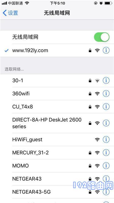 连接路由器新的wifi名称