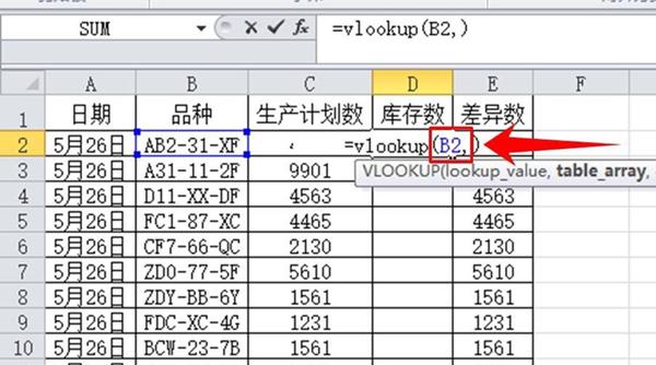 Vlookup函数匹配两个表格的方法