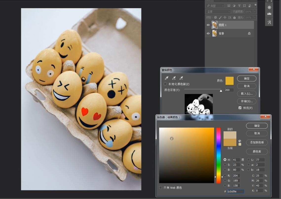 工具运用,用替换颜色给鸡蛋快速换颜色
